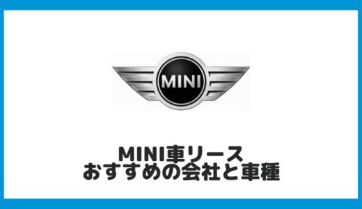 【MINIを安く乗る!?】おすすめのカーリース業者&おすすめ車種5選!
