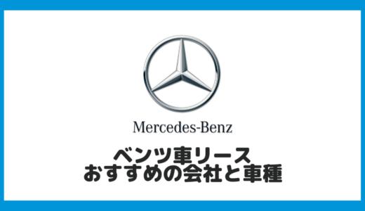 【メルセデス・ベンツを安く乗る!?】おすすめのカーリース業者&おすすめ車種12選!