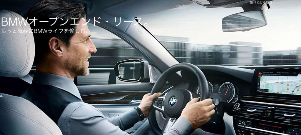 BMWファイナンシャルサービス