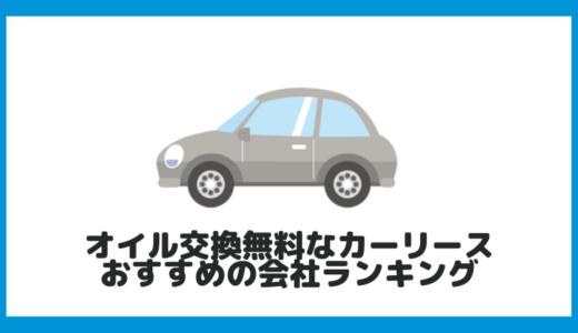 【オイル交換無料】おすすめのカーリース業者ランキング!