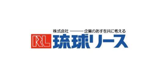 琉球リースの特徴・料金プラン・口コミを調べてみた!