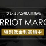マリオットマーキーズのカーリースの特徴・料金・口コミを調べてみた!