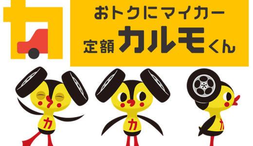 【激安!?】おトクにマイカー 定額カルモくんの特徴・料金&おすすめ車種15選!