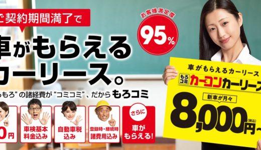【高いの!?】カーコンカーリースもろコミの料金と口コミ&おすすめ車種15選!
