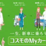 【高いの!?】コスモマイカーリースの特徴&おすすめ車種15選!