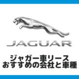 【ジャガー車を安く乗る⁉】おすすめのカーリース業者ランキング&おすすめ車種10選!