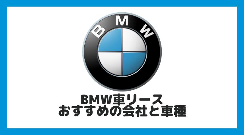 BMWのカーリース