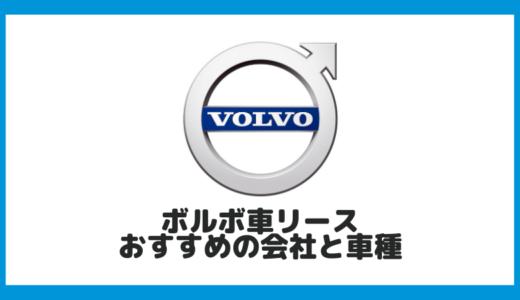 【ボルボを安く乗る⁉】おすすめのカーリース業者ランキング&おすすめ車種10選!