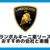 ランボルギーニのカーリース