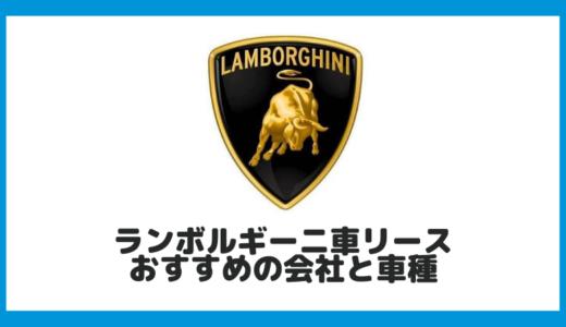 【ランボルギーニを安く乗る⁉】おすすめのカーリース業者ランキング&おすすめ車種5選!