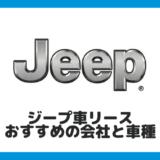 【ジープを安く乗る!?】おすすめのカーリース業者&おすすめ車種5選!