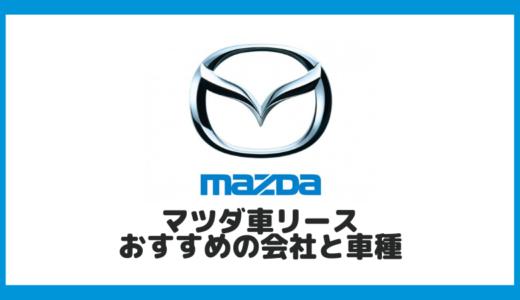 【マツダ車を安く乗る!?】おすすめのカーリース業者&おすすめ車種11選!