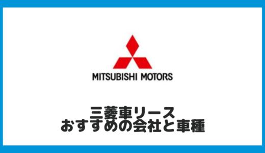 【三菱車を安く乗る!?】おすすめのカーリース業者ランキング&おすすめ車種10選!
