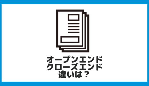 カーリース契約のオープンエンドとクローズドエンドの違いを解説!