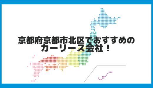 京都府京都市北区でおすすめのカーリース会社!