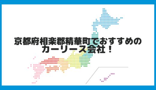 京都府相楽郡精華町でおすすめのカーリース会社!