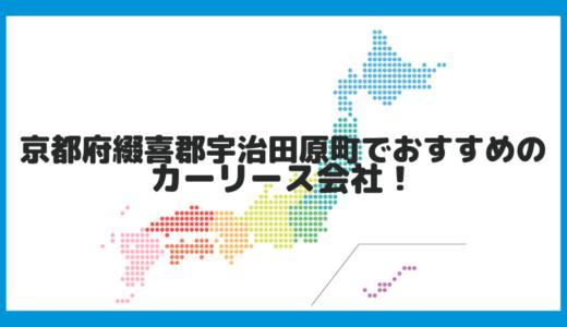 京都府綴喜郡宇治田原町でおすすめのカーリース会社!