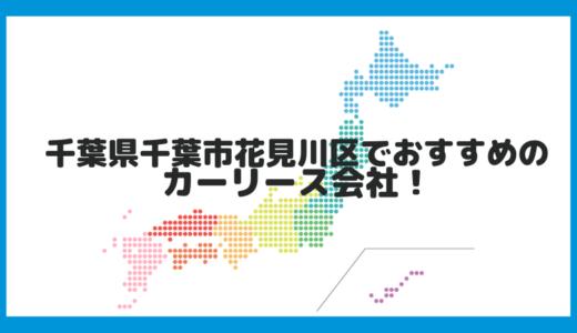 千葉県千葉市花見川区でおすすめのカーリース会社!
