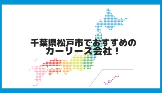 千葉県松戸市でおすすめのカーリース会社!