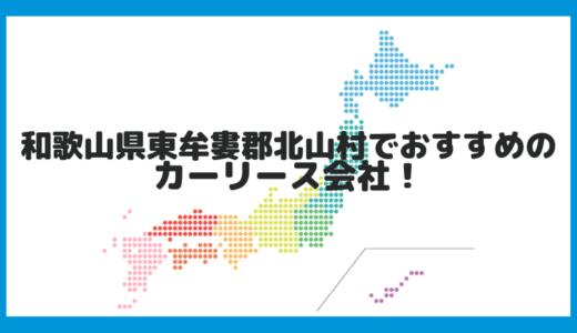 和歌山県東牟婁郡北山村でおすすめのカーリース会社!