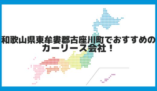 和歌山県東牟婁郡古座川町でおすすめのカーリース会社!