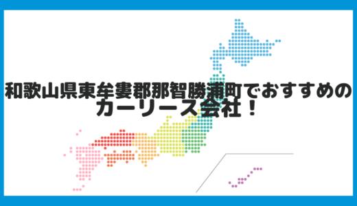 和歌山県東牟婁郡那智勝浦町でおすすめのカーリース会社!