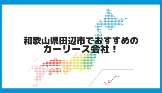 和歌山県田辺市でおすすめのカーリース会社!