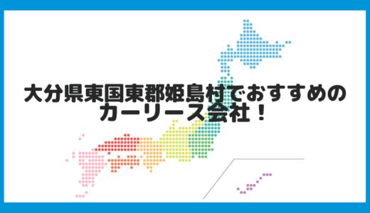大分県東国東郡姫島村でおすすめのカーリース会社!