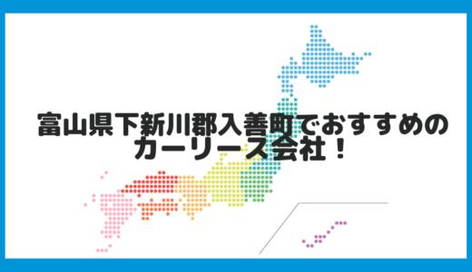 富山県下新川郡入善町でおすすめのカーリース会社!