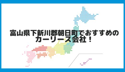 富山県下新川郡朝日町でおすすめのカーリース会社!
