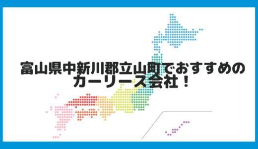 富山県中新川郡立山町でおすすめのカーリース会社!