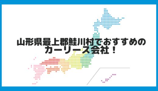 山形県最上郡鮭川村でおすすめのカーリース会社!