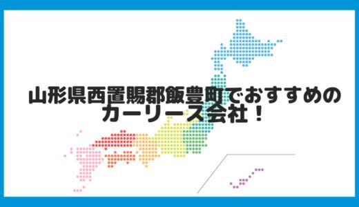 山形県西置賜郡飯豊町でおすすめのカーリース会社!