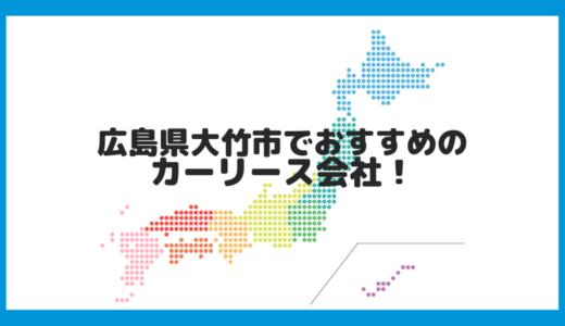 広島県大竹市でおすすめのカーリース会社!