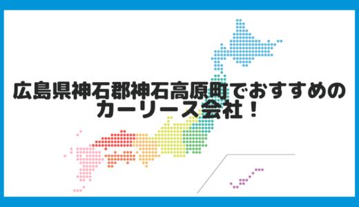 広島県神石郡神石高原町でおすすめのカーリース会社!