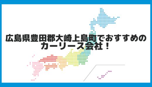 広島県豊田郡大崎上島町でおすすめのカーリース会社!