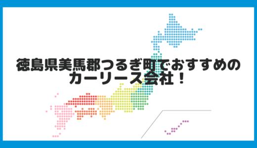 徳島県美馬郡つるぎ町でおすすめのカーリース会社!