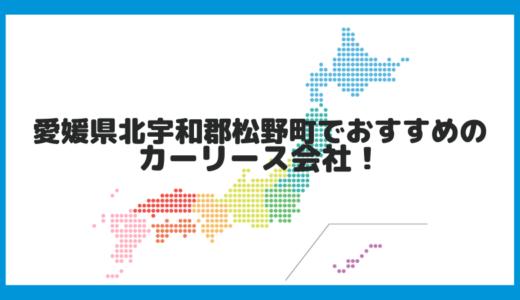 愛媛県北宇和郡松野町でおすすめのカーリース会社!