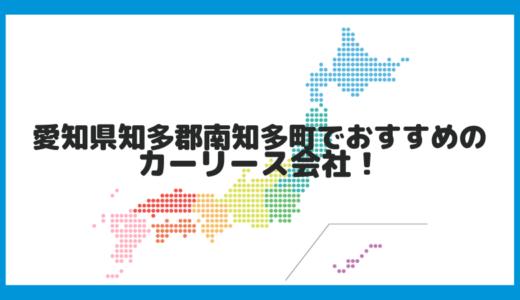 愛知県知多郡南知多町でおすすめのカーリース会社!