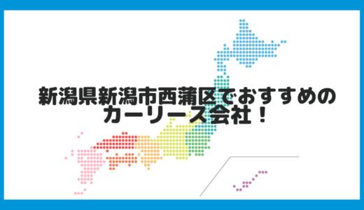 新潟県新潟市西蒲区でおすすめのカーリース会社!