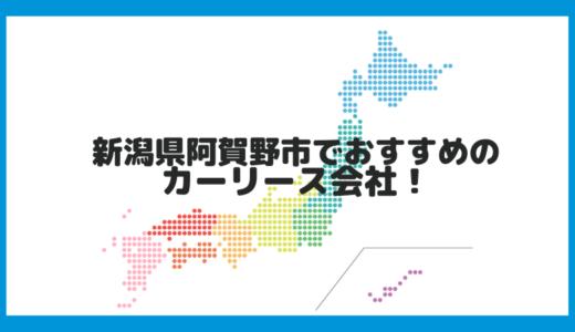 新潟県阿賀野市でおすすめのカーリース会社!