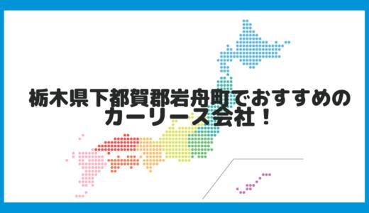 栃木県下都賀郡岩舟町でおすすめのカーリース会社!