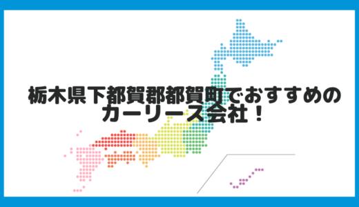 栃木県下都賀郡都賀町でおすすめのカーリース会社!