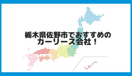 栃木県佐野市でおすすめのカーリース会社!