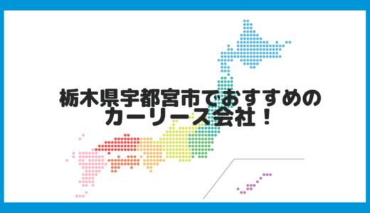 栃木県宇都宮市でおすすめのカーリース会社!