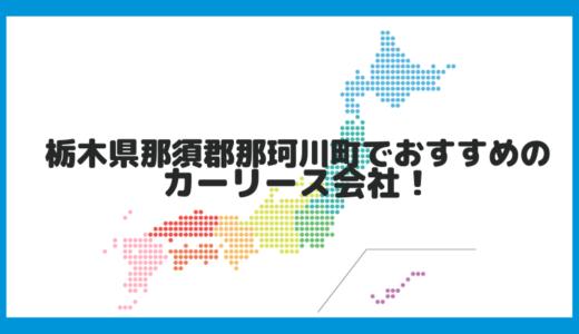 栃木県那須郡那珂川町でおすすめのカーリース会社!