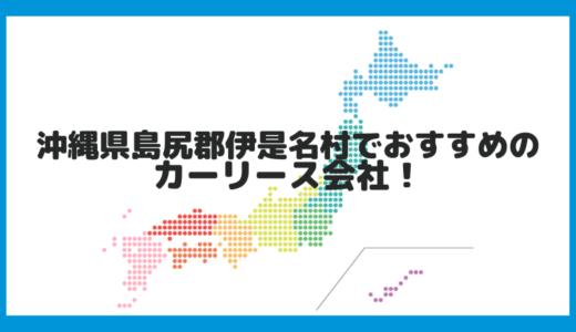 沖縄県島尻郡伊是名村でおすすめのカーリース会社!