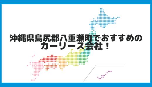 沖縄県島尻郡八重瀬町でおすすめのカーリース会社!