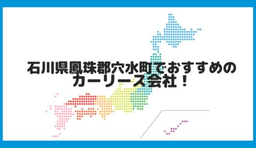 石川県鳳珠郡穴水町でおすすめのカーリース会社!