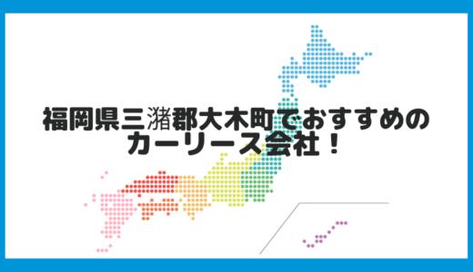福岡県三潴郡大木町でおすすめのカーリース会社!